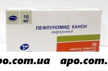 Лефлуномид канон 0,01 n30 табл п/о