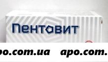 Пентовит n50 табл п/о/инд уп/