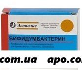 Бифидумбактерин 5доз n10 флак лиоф/экополис/
