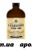 Солгар l-карнитин жидкий 473мл флак