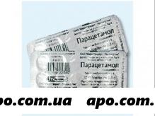 Парацетамол 0,5 n20 табл