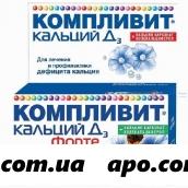 Компливит кальций д3 форте n100 табл жев/мята/