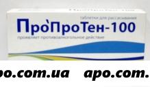 Пропротен-100 n20 табл д/рассас
