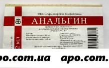 Анальгин 0,5/мл 2мл n10 амп р-р в/в в/м/армавир
