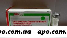 Бактериофаг дизентерий поливалент n50х10 флак табл