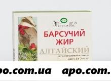 Барсучий жир алтайский 0,37 n100 капс/мирролла