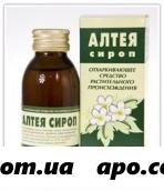 Алтея сироп 125,0 флак /синтез/