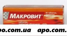 Макровит n30 табл п/о