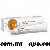 Банеоцин 20,0 мазь
