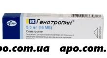 Генотропин 16ме 0,0053 n1 картридж лиоф д/р-ра