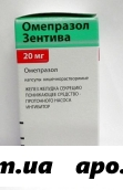 Омепразол зентива 0,02 n14 капс