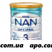 Нан/nan/ 3 optipro напиток молоч сухой 800,0 д/дет с 12мес