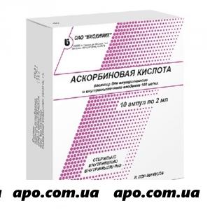 Аскорбиновая к-та 0,1/мл 2мл n10 амп р-р/биохимик/