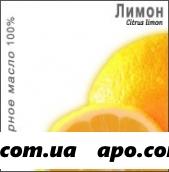 Масло эфирное лимон 10мл инд/уп