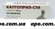 Каптоприл-сти 0,05 n20 табл