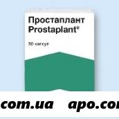 Простаплант n30 капс