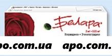 Белара n21х3 табл п/плен/оболоч