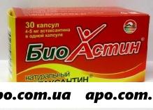 Биоастин астаксантин n30 капс