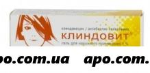 Клиндовит 1% 30,0 гель