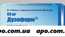 Дузофарм 0,05 n30 табл п/плен/оболоч