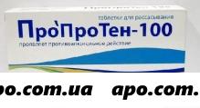 Пропротен-100 n40 табл д/рассас