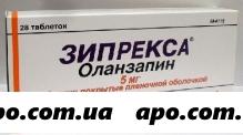 Зипрекса 0,005 n28 табл п/о