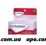 Кальцемин n30 табл п/о