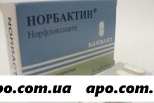 Норбактин 0,4 n10 табл п/о