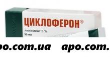 Циклоферон 5% 30мл линимент