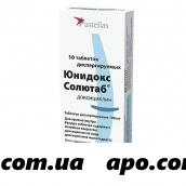 Юнидокс солютаб 0,1 n10 табл диспер
