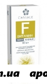 Кавиаль витамин f крем жирный 50мл