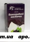Масло косметич виноград косточки 30мл инд/уп /натур масла/