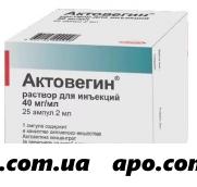 Актовегин 0,04/мл 2мл n25 амп р-р д/ин