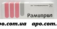 Рамиприл 0,0025 n28 табл/татхимфарм/