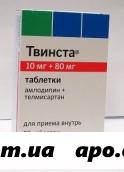 Твинста 0,01+0,08 n28 табл