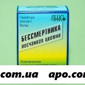 Бессмертника песчаного цветки 30,0 /лек с+