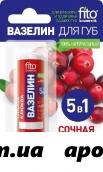 Фитокосметик вазелин д/губ сочная клюква от обветрив 4,5