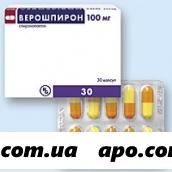 Верошпирон 0,1 n30 капс