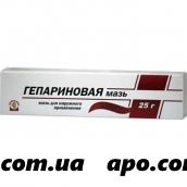 Гепариновая 25,0 мазь