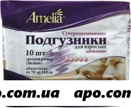Подгузники амелия для взр м №10 /супервпитыв/ 70-110см