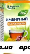 Имбирный чай здоровый выбор чабрец 2,0 n20 ф/пак