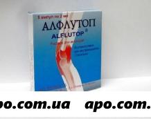 Алфлутоп 2мл n5 амп р-р д/ин