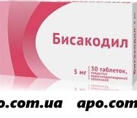 Бисакодил 0,005 n30 табл п/о/озон