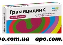 Грамицидин с 0,0015 n20 табл инд/уп /renewal/