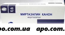 Миртазапин канон 0,045 n30 табл п/плен/оболоч