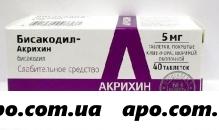 Бисакодил-акрихин 0,005 n40 табл п/о