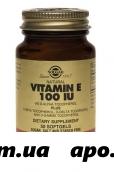Солгар витамин е 100ме n50 капс