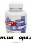 Масло льняное n60 капс 1350мг/реалкапс/