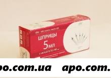 Шприц 5мл 3-х комп n10 /импорт/sfm/инд/уп/