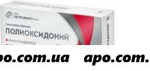 Полиоксидоний 0,012 n10 табл